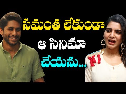Naga Chaitanya Rejects New Movie Offer for Samantha | Celebs News | Tollywood News