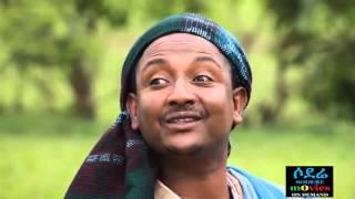 ገዳይ ሲያረፋፍድ Geday Siyarefafed full Ethiopian movie