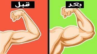 5 أطعمة تزيد العضلات بسرعة جنونية.. حتى اذا كنت هيكل عظمي !!