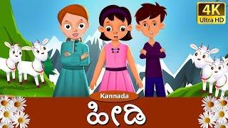 Heidi in Kannada - Kannada Stories - Fairy Tales in Kannada - 4K UHD - Kannada Fairy Tales