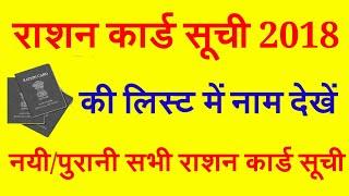 राशन कार्ड सूची 2018 की लिस्ट में अपना नाम देखें |RATION CARD Suchi 2018 Ki List Me Apna Naam Dekhen