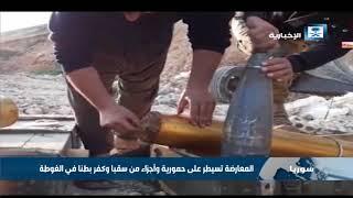المعارضة تسيطر على حمورية وأجزاء من سقبا وكفر بطنا في الغوطة