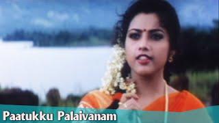 Paatukku Palaivanam - Ajithkumar, Meena - Hariharan Hits - Aanandha Poongatre - Classic Song