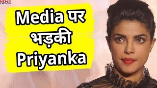 Deepika Padukone के बाद Media  पर भड़की Priyanka Chopra | News Express