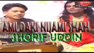Banglar Baul Gaan Ami Daki Nijami Shah By Shorif Uddin  New Bangla Baul Song