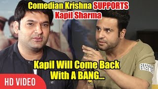 Krishna And Mika Singh Reaction On Kapil Sharma Controversy | Krishna Shows His Support To Kapil