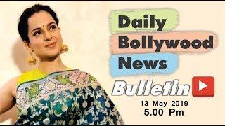 Bollywood News | Bollywood News Latest | Bollywood News in Hindi |Kangana Ranaut| 13 May 2019 | 5 PM