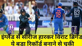ENG v IND: इंग्लैंड से सीरीज हारकर विराट ब्रिगेड ये बड़ा रिकॉर्ड बनाने से चूकी