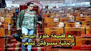 عاجل..بعد فضيحة الحلوى- برلمانية تحضر إلى البرلمان بلباس رياضي ونظارات شمسية -ممسوقاش للشعب