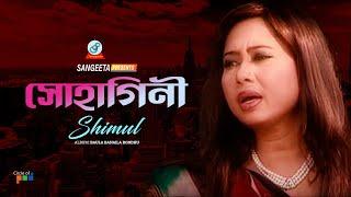 Sohagini - Shimul - Baula Banaila Bondhu - Full Music Video