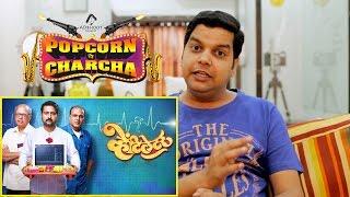 Ventilator Movie Review   Popcorn Pe Charcha   Amol Parchure   ADbhoot