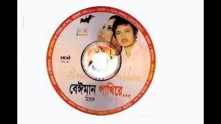 mitthe premer jala | bangla new song 2018 | singer mishuk | mishuk. nishan