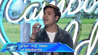 Cambodian Idol Season 3   Judge Audition Week 1   គ្រី ថៃពៅ   ខូចចិត្តត្បិតព្រាត់អូន