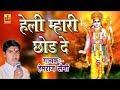 हेली म्हारी छोड़ दे | Popular Rajasthani Song | Hemraj Saini | गुरु महिमा भजन | Shankar Cassettes