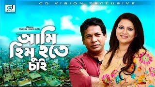 Ami Himu Hote Chai | Most Popular Bangla Natok | Moshararaf Karim, Richi Solaiman | CD Vision