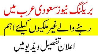 Saudi Arabia Ministry Of Labor news 2018 Urdu Hindi
