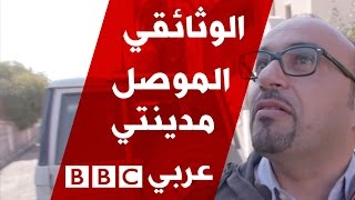 الفيلم الوثائقي: الموصل مدينتي