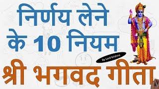 10 Decision Making Lessons from Shri Bhagvad Gita By Lord Krishna | श्री भगवद गीता, निर्णय कैसे लें?