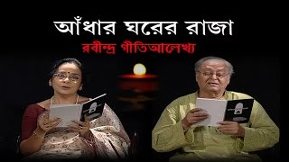 Aamar Rabindranath (আমার রবীন্দ্রনাথ) || A Tribute To Kabiguru Rabindranath Tagore