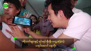 Nay Toe Meet with Fans At