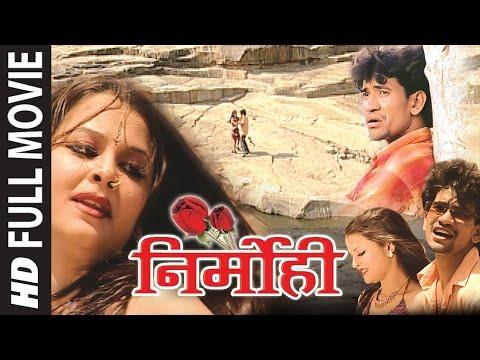NIRMOHI- NIRAHU KA ASLI LOVE STORY | OLD SUPERHIT BHOJPURI TELEFILM | Feat. Dinesh Lal Yadav