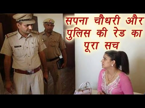 Xxx Mp4 Sapna Chaudhary Arrested During Police Raid Here The Real Story वनइंडिया हिंदी 3gp Sex
