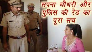 Sapna Chaudhary arrested during police raid? Here the real Story | वनइंडिया हिंदी
