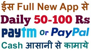 How to Earn Daily 50-100 Rs Paytm Cash For Full New App (Country And Currency App)
