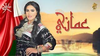 فنانة العرب أحلام - عماني (حصرياً بالكلمات) | 2016