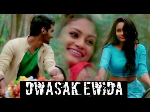 Dawasak Ewida | Sajeewa Dissanayake | The Official Music Video | Sinhala 2017
