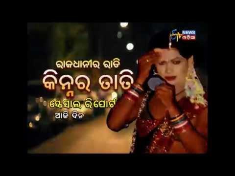 Xxx Mp4 Rajdhani Rati Kinnar Tati Promo Etv News Odia 3gp Sex