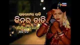 Rajdhani Rati Kinnar Tati - Promo -  Etv News Odia