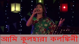 Baul sha Abdul Karim Song. Ami kul hara kolongkini. আমি কুলহারা কলঙ্কিনী. Noyon Moni