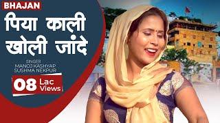 MOHAN BABA KE BHAJAN---Piya Kali Kholi Jande Mai Dono Jodun Hath---(MANOJ & SUSHMA KAUSHIK)
