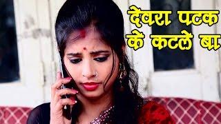 देवरा पटक के कटलेबा - Devra Patak Ke Katleba Gaal - Chiken Chilli - Rinku Yadav -Bhojpuri Hot Songs