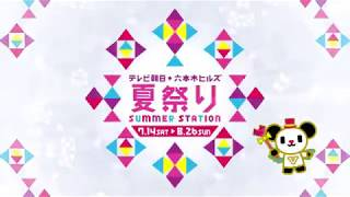 テレビ朝日夏祭り 若葉台キャラクターランド ~ファミリーで楽しめる参加型イベント~