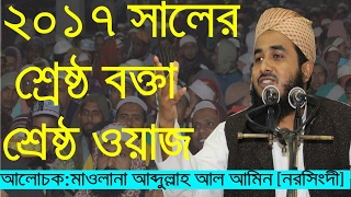 New Waz 2017 Mufti Maulana Abdullah Al Amin Narsingdi ᴴᴰ 01675249166 Markaz tv