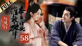 楚乔传 Princess Agents 58【先行版】 赵丽颖 林更新 窦骁 李沁主演 HD