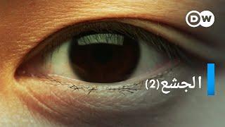 الطمع - عواقب كارثية (الجزء الثاني) | أفلام وثائقية