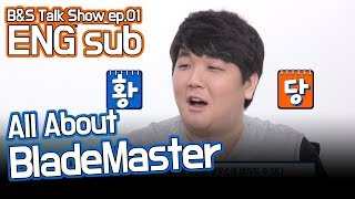 [ENG sub] B&S Talk Show 입블소 ep.01  - Blade Master (with Han Junho)