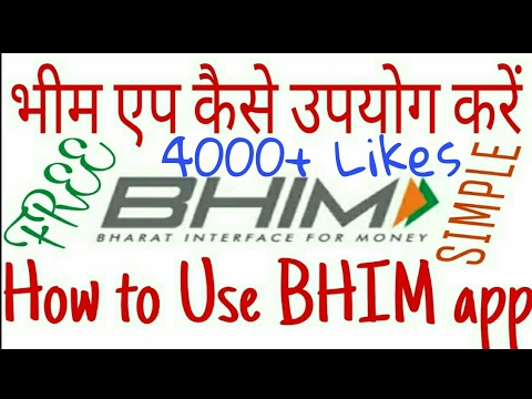 Bhim UPI app Tutorial Full Guide in Hindi How To Do Cashless Payment How to download Bhim app