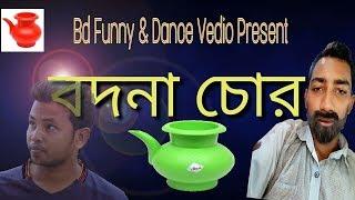 চরম হাসির ভিডিও বদনা চোর। Bodba Chor। Bd Funny Vedio