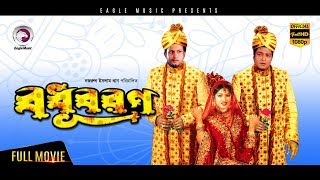 Bodhu Boron | Bangla Movie | Ferdous, Moushumi, Joya, Amin Khan, Kazi Hayat | 2016