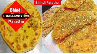 भिंडी की सब्ज़ी खाना छोड़ दोगें जो एक बार ये भिन्डी के पराठे बना के खा लिए तो | Bhindi Paratha Recipe