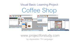 สอนเขียนโปรแกรม ร้านกาแฟ VB 2010 + SQL SERVER 2008 Chapter 1