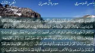 سورة آل عمران كاملة بصوت الشيخ ياسر الدوسري