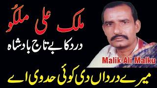 Malik Ali Malkoo - Mere dardan Di Koi Had Vi Aye