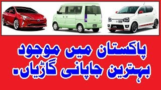 6 Best Used Imported Japanese Cars In Pakistan 2018