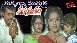 Suryavamsam Songs - Chukkalanni Muggulai - Venkatesh - Meena
