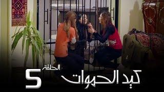 مسلسل كيد الحموات الحلقة | 5 | Ked El Hmwat Series Eps